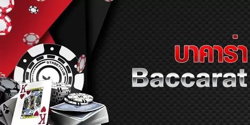 บาคาร่า เกมไพ่ ที่ได้รับความนิยมมากที่สุด สำหรับนักเสี่ยงโชค