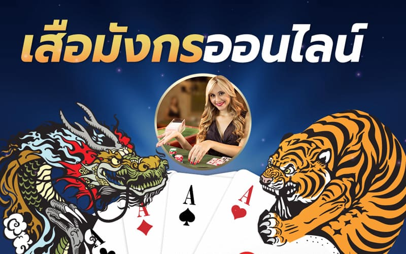 ไพ่เสือมังกรออนไลน์ ช่องทาง ออนไลน์ ที่สามารถ เป็นเศรษฐีได้