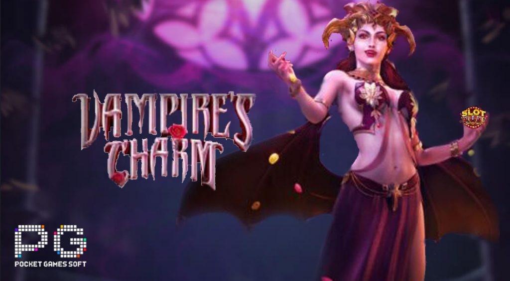 Vampire's Charm เกมสล็อตน่าเล่น อีกหนึ่งเกม ในปัจจุบัน