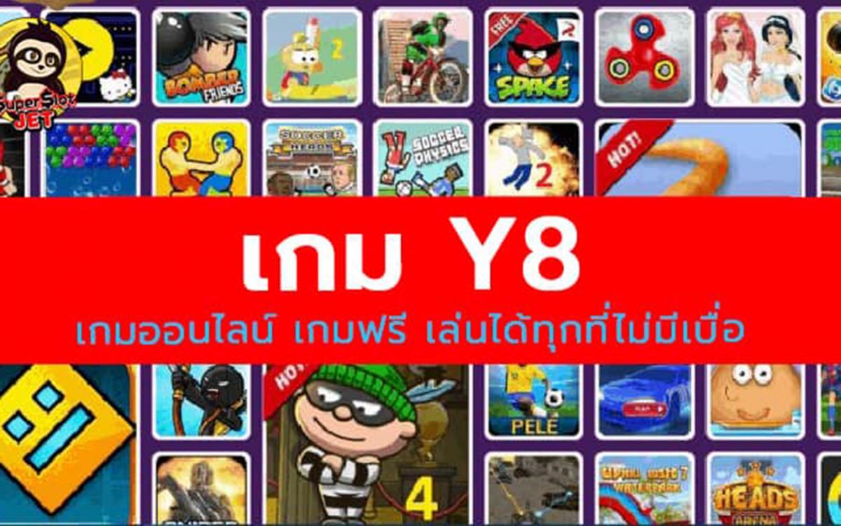 เกม Y8 มีเกมให้เล่นเยอะไม่มีเบื่อ